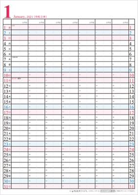 A4サイズのシンプルタイプ家族カレンダー
