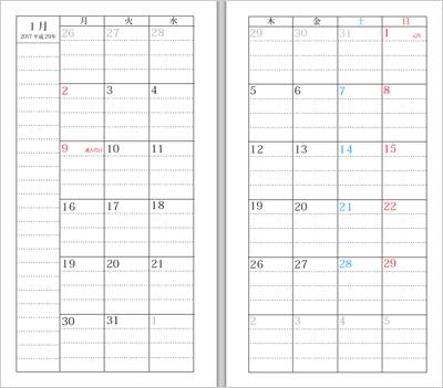 バイブルサイズの見開き1ヶ月カレンダーです。